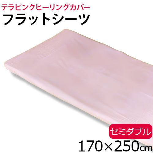 テラピンク ヒーリングカバー フラットシーツ セミダブル 170×250cm