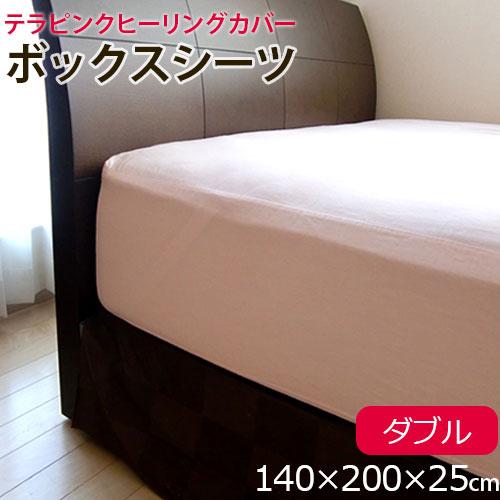 テラピンク ヒーリングカバー ボックスシーツ ダブル 140×200×25cm