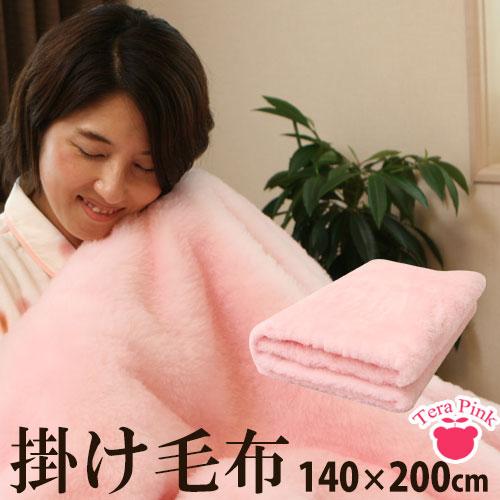 テラピンクシリーズ テラピンク ヒーリング毛布 (掛け) シングルサイズ 1枚入り