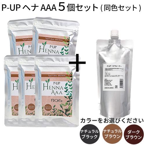P-UP ヘナAAA5個セット【特典付き】