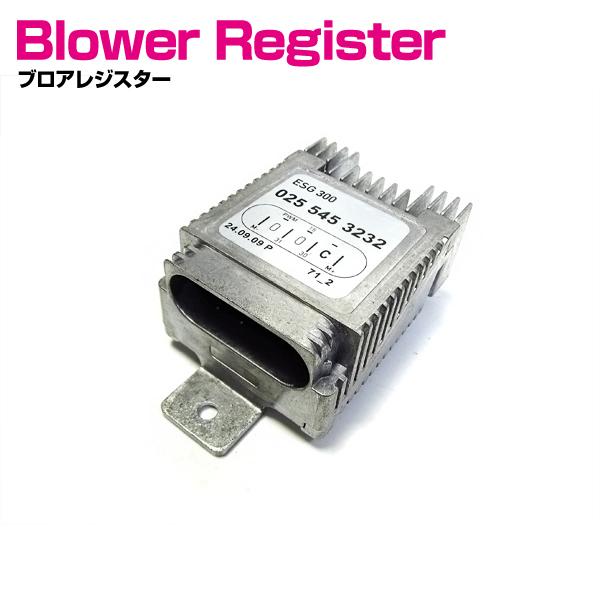 ベンツ W210 Eクラス E240 E280 E320 E430 E55AMG E200D E220D - 電動ファンコントロールユニット 1個 (0255453232) (0275458032) (0235456832) (0225456232)