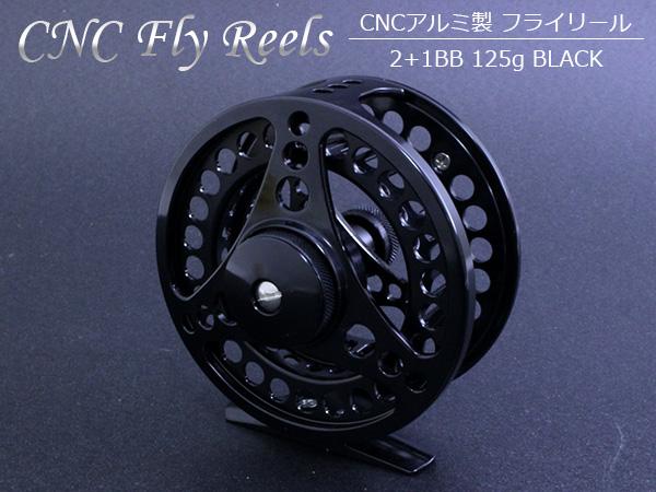 軽量 高品質 CNCアルミ削り出し フライリール #5/6 ブラック 黒 【アルミマシンカット ドラグ】