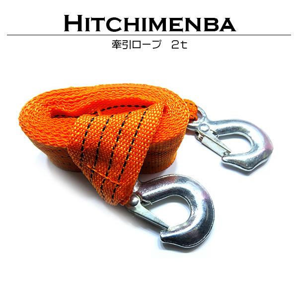 フック付き 牽引ロープ 送料無料お手入れ要らず 3t 3トン 3.5m けん引ロープ 50mm幅 オレンジ 5cm シャックル レスキューロープ カラビナ オフロード 売り出し 固定ベルト