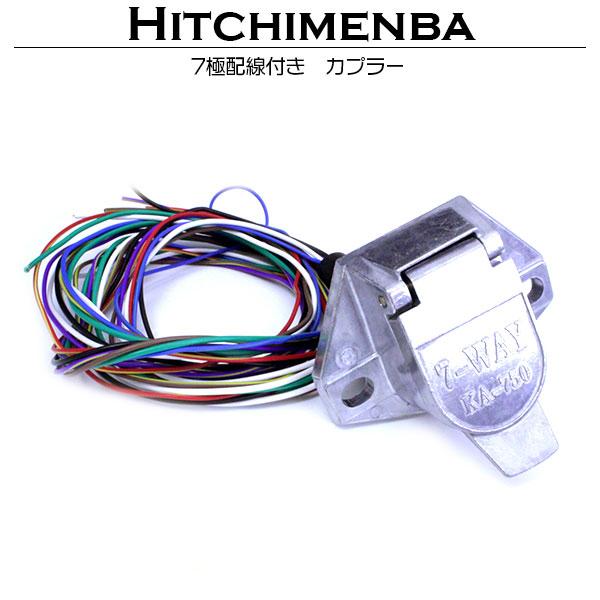 トレーラー 配線付きカプラー 車両側 電源ケーブル 電線 配線:140cm LED 電装品 テールランプ バックランプ リフレクター ヒッチメンバー