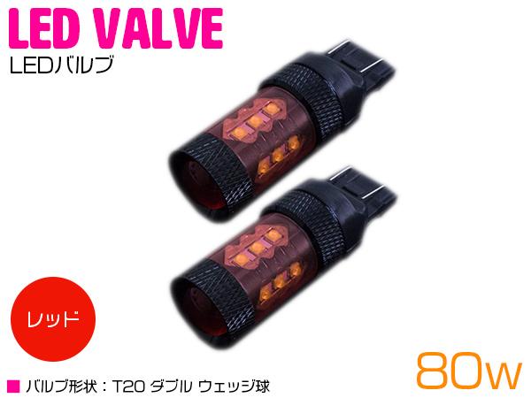 CREE製 XB-D LED 80W T20 ダブル球 レッド 赤 ブレーキランプ 2個セット 【ウインカーランプ ウィンカー ブレーキ ランプ ライト 交換球 バルブ LEDバルブ CREE】