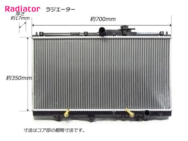 新品 USアコード ワゴン E-CE1 AT用 ラジエーター ラジエター F22B 19101-P0H-A51 ラジエータ ホンダ