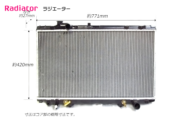 新品 アリスト JZS161 AT ターボ ラジエーター 16400-46590 16400-46591 ラジエター ラジエータ トヨタ