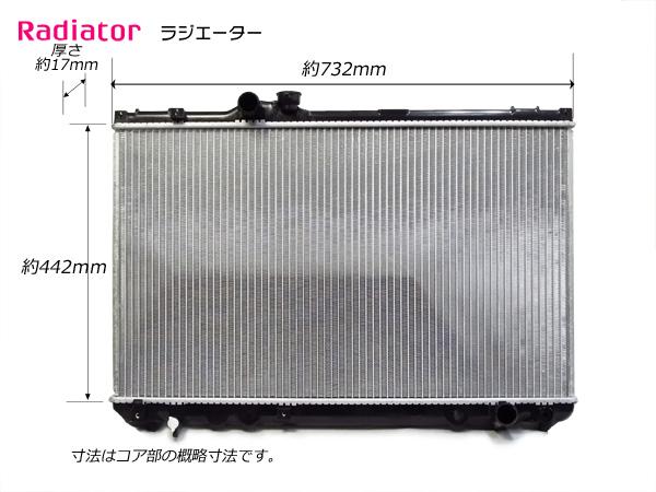 新品 チェイサー ツアラー JZX100 MT ラジエーター ラジエター 16400-46480 ラジエータ トヨタ 社外