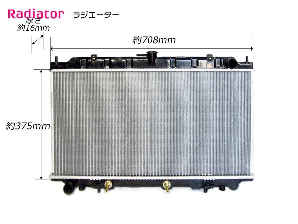 新品 プリメーラ P11 HP11 HNP11 WP11 AT ラジエーター 21460-3J100 ラジエータ ラジエター