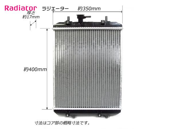 新品 ムーブ ムーブラテ L160S L550S L560S MT CVT ラジエーター 16400-B2100-000 MT ラジエター ラジエータ