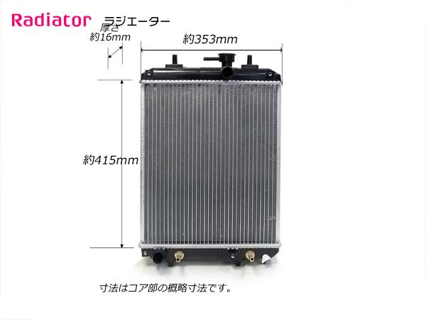 新品 パッソ KGC10/KGC15/QNC10 AT ラジエーター ラジエター 16400-B1010 16400-B1060 トヨタ 社外
