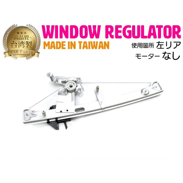 ジャガー Sタイプ  ウインドウレギュレーター 左リア 【モーター無し】 1個 XR8047230 ウィンドウレギュレーター レギュレター