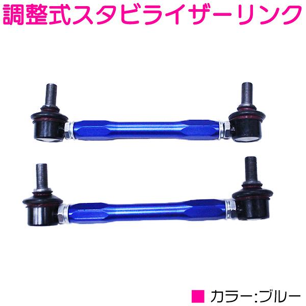 M12 200mm~270mm汎用タイプ ブルー/青 調整式 スタビライザーリンク 左右セット 調整スタビ アーム キット バー スタビリンク スタビライザー ローダウン 車高調