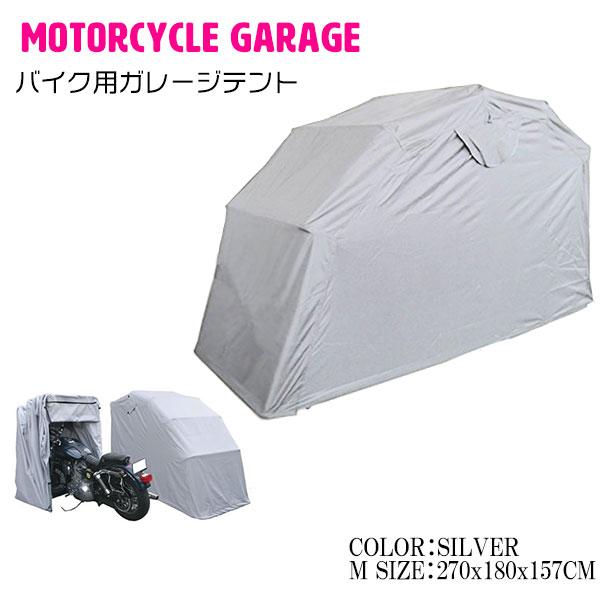 守る! バイクガレージ テント アルミフレーム サイクルガレージ シルバー 銀 Mサイズ 270cmx180cmx157cm 車庫 バイクシェルター 自転車