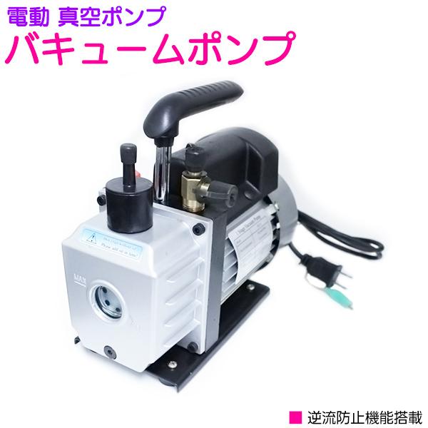 【逆流防止付】 エアコン 電動 真空ポンプ バキュームポンプ AC【ガスチャージャー マニホールド コンプレッサー】