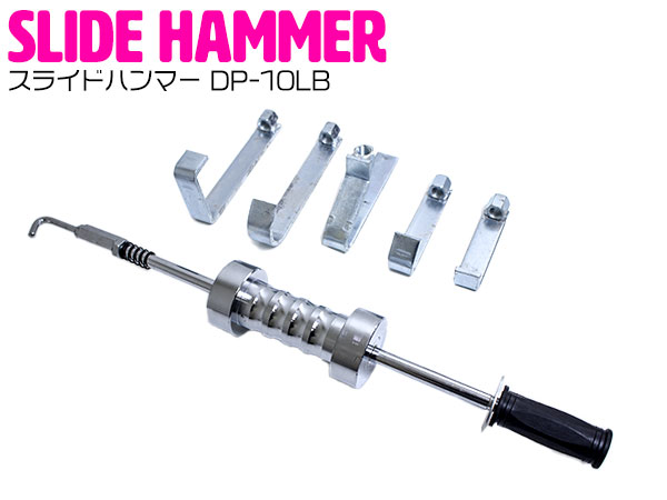 スライドハンマー 10LB スライディングハンマー エアー吸引式 スライドハンマー 【エア吸引式 エアー式 鈑金用スライディングハンマー 車体 凹み 修理 DIY 工具 メンテナンス】