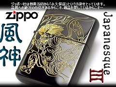 Zippo油打火机单面加工japanesuku 3/风格神JAN-FUJIN