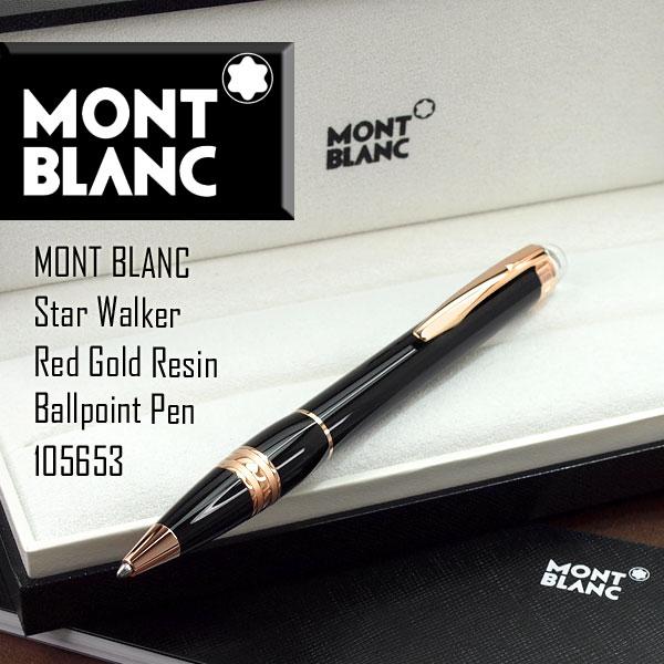 MB-25627 105653 MONTBLANC モンブラン スターウォーカーレッドゴールドレジン ボールペン Star Walker Red Gold Resin 2年保証 高級ペン 贈り物 送料無料