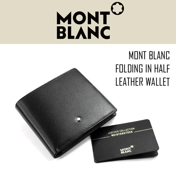 【MONTBLANC】モンブラン マイスターシュテュック 30655 ビルフォールド 4CC WITH コインパース メンズ 二つ折り財布 レザー ブラック MB-7164