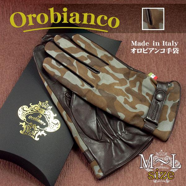 【送料無料】Orobianco オロビアンコ イタリア製 メンズ手袋 羊革 迷彩柄 カーキ×ダークブラウン M~Lサイズ ORM-1534-8-5