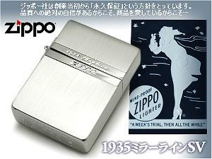 【ZIPPO】ジッポオイルライター 両面加工 1935ミラーラインシリーズ シルバー 1935MIRROR-L-SV【メール便可能】