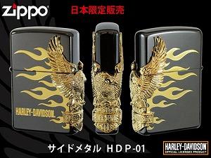 【ZIPPO Harley‐Davidson】ジッポオイルライター ハーレーダビッドソン サイドメタル ブラックイオンベース×ゴールドメタル HDP-01【送料無料】【流通限定品】