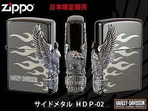 【ZIPPO Harley‐Davidson】ジッポオイルライター ハーレーダビッドソン サイドメタル ブラックイオンベース×シルバーメタル HDP-02【送料無料】【流通限定品】