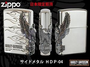 【ZIPPO Harley‐Davidson】ジッポオイルライター ハーレーダビッドソン サイドメタル シルバーイブシベース×エッチング×シルバーイブシメタル HDP-04【送料無料】【流通限定品】