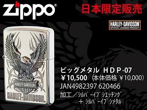 【ZIPPO Harley‐Davidson】ジッポオイルライター ハーレーダビッドソン ビッグメタル シルバーイブシベース×エッチング×シルバーイブシメタル HDP-07【送料無料】【流通限定品】