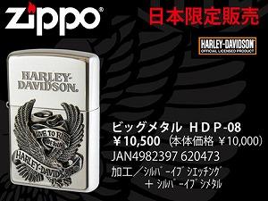 【ZIPPO Harley‐Davidson】ジッポオイルライター ハーレーダビッドソン ビッグメタル シルバーイブシベース×エッチング×シルバーイブシメタル HDP-08【送料無料】【流通限定品】