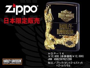 【ZIPPO Harley‐Davidson】ジッポオイルライター 限定モデル ハーレーダビッドソン サイドメタルベース ブラックイオン×ゴールドメタル HDP-14【送料無料】【流通限定品】