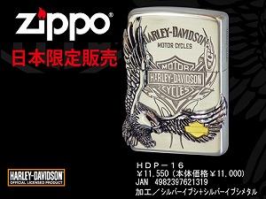 【ZIPPO Harley‐Davidson】ジッポオイルライター 限定モデル ハーレーダビッドソン【ZIPPO サイドメタルベース シルバーイブシ×シルバーイブシメタル HDP-16【送料無料】【流通限定品】, 御津町:de19e0b0 --- officewill.xsrv.jp