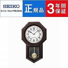 SEIKO CLOCK セイコー クロック スタンダード チャイム&ストライク RQ325B
