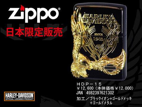 【ZIPPO Harley‐Davidson】ジッポオイルライター 限定モデル ハーレーダビッドソン サイドメタルベース ブラックイオン×ゴールドメタル HDP-15【送料無料】