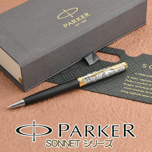 PARKER パーカー SONNET ソネット トランジットGT スペシャルエディション ボールペン 本体 油性 2054837 PK-SO-TRS-GT-SE-BP【メール便可能】【メール便の場合商品ボックス付属なし】【あす楽】