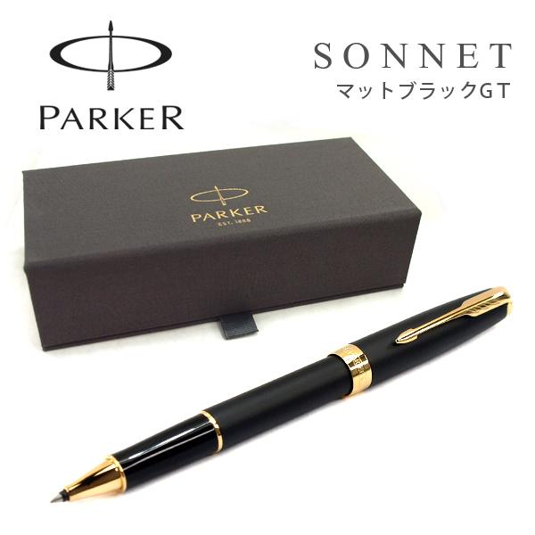 PARKER パーカー SONNET ソネット ボールペン 水性 ローラーボール マットブラック GT RB 1950878 ニューコレクション【メール便可能】【メール便の場合商品ボックス付属なし】