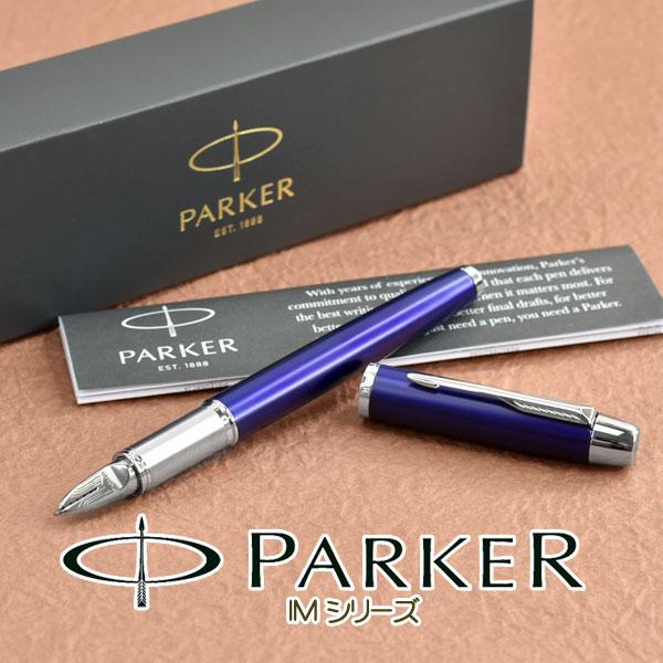 PARKER パーカー IM アイエム 5th ブルーCT 2073225 PK-IM-BLCT-5TH【メール便可能】【メール便の場合商品ボックス付属なし】