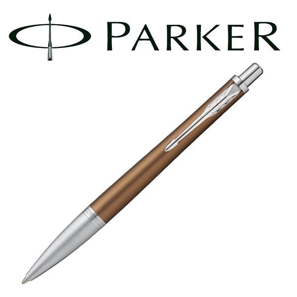 【PARKER】パーカー URBAN PREMIUM アーバン プレミアム 筆記具 文房具 ブラウンCT 1975473 油性ボールペン PK-URP-BR-CT-BP【メール便可能】【メール便の場合商品ボックス付属なし】