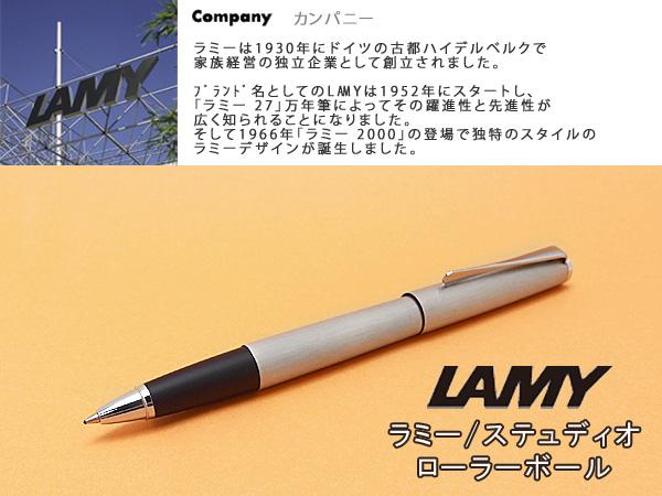 【LAMY】ラミー studio ステュディオ ローラーボール ボールペン 水性 マットステンレス L365 【メール便可能】【メール便の場合商品ボックス付属なし】