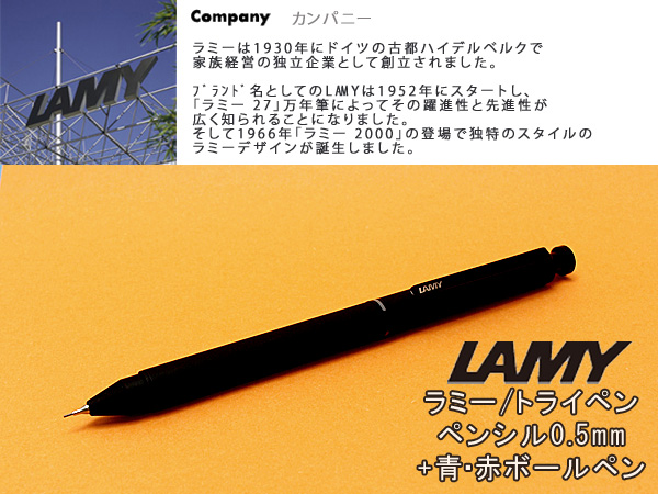 【LAMY】ラミー tri pen トライペン 複合 ボールペン マルチファンクション 赤、青ボールペン シャープペン0.5mm マットブラック L746 【メール便可能】【メール便の場合商品ボックス付属なし】