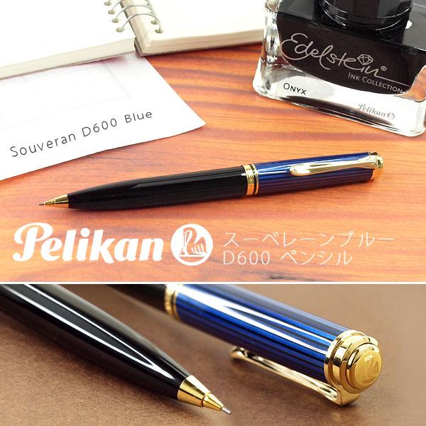 【Pelikan】ペリカン Souveran スーベレーン 600 ペンシル シャープペン ブルー縞 PE-D600-BL 【メール便可能】【メール便の場合商品ボックス付属なし】