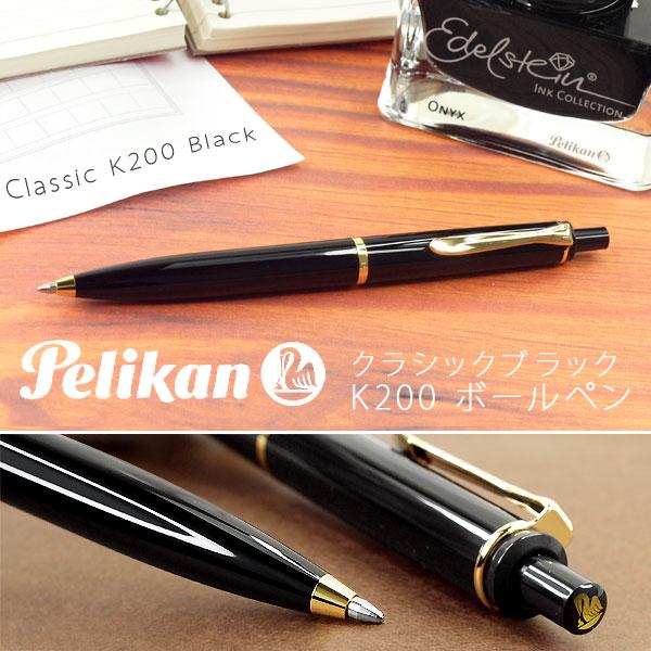 【Pelikan】ペリカン Classic クラシック 200 ボールペン 油性 ブラック PE-K200-BK 【メール便可能】【メール便の場合商品ボックス付属なし】