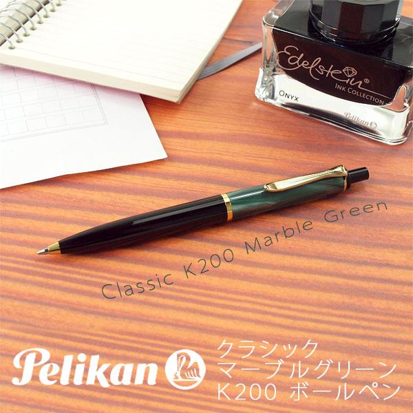 【Pelikan】ペリカン Classic クラシック 200 ボールペン 油性 マーブルグリーン PE-K200-MGR 【メール便可能】【メール便の場合商品ボックス付属なし】