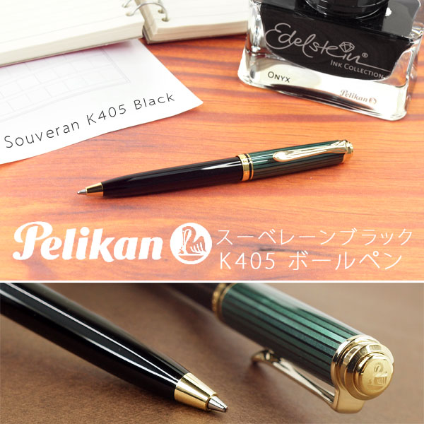 【Pelikan】ペリカン Souveran スーベレーン 300 ボールペン 油性 グリーン縞 PE-K300-GR 【メール便可能】【メール便の場合商品ボックス付属なし】
