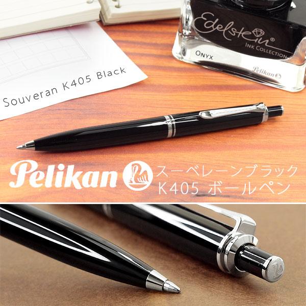 【Pelikan】ペリカン Souveran スーベレーン 405 シルバートリム ボールペン 油性 ブラック PE-K405-BK 【メール便可能】【メール便の場合商品ボックス付属なし】