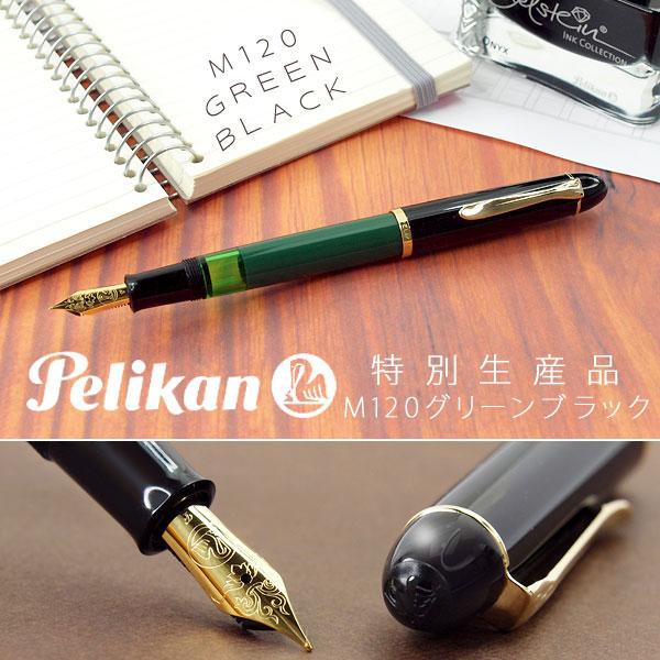 【Pelikan】ペリカン 120シリーズ 復刻版 万年筆 24金ペン先 ペン先EF~B 特別生産品 グリーンブラック M120 PE-M120-GBK【メール便可能】【メール便の場合商品ボックス付属なし】