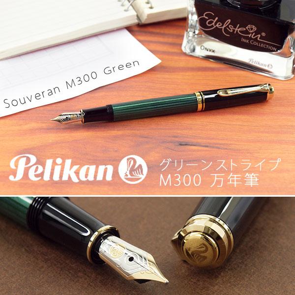 【Pelikan】ペリカン Souveran スーベレーン 300 万年筆 ロジウム装飾14金 ペン先EF~M グリーン縞 PE-M300-GR 【メール便可能】【メール便の場合商品ボックス付属なし】