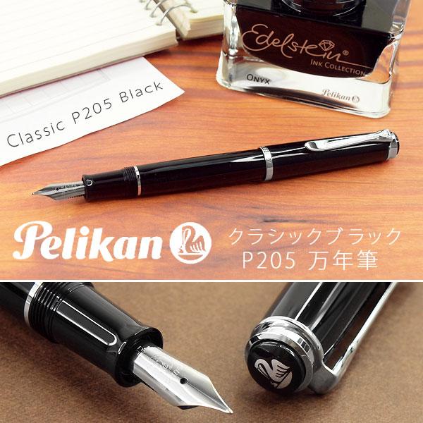 【Pelikan】ペリカン Classic クラシック 205 シルバートリム 万年筆 ステンレススチール ペン先EF~M ブラック PE-P205-BK 【メール便可能】【メール便の場合商品ボックス付属なし】
