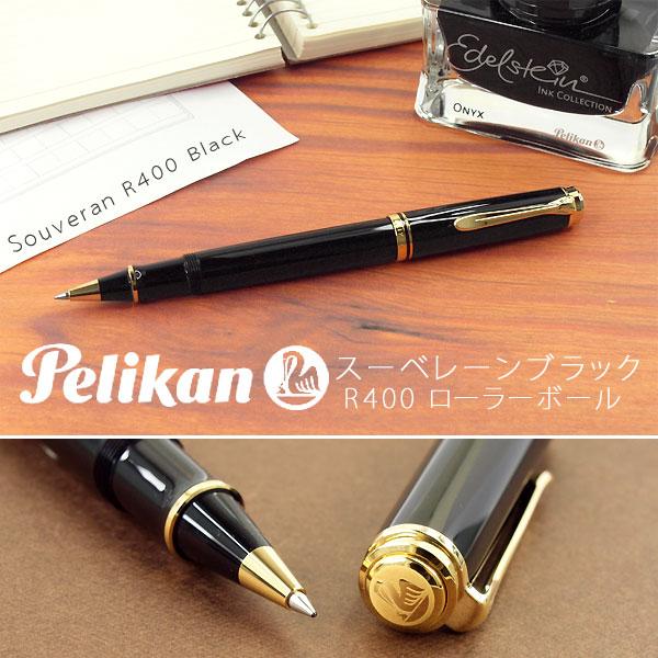 【Pelikan】ペリカン Souveran スーベレーン 400 ローラーボール 水性 ボールペン ブラック PE-R400-BK 【メール便可能】【メール便の場合商品ボックス付属なし】