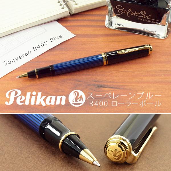 【Pelikan】ペリカン Souveran スーベレーン 400 ローラーボール 水性 ボールペン ブルー縞 PE-R400-BL 【メール便可能】【メール便の場合商品ボックス付属なし】